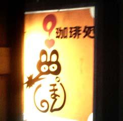 マツタケ喫茶店